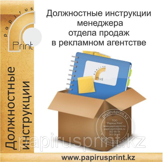 Должностные инструкции менеджера отдела продаж в рекламном агентстве