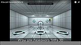 Игры для Лазерного Интерактивного ТИРа (в том числе 3D и для панорамного ТИРа) , фото 5