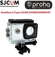 Аквабокс для SJCAM SJ4000 2.0