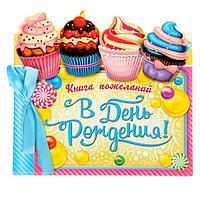 """Книга пожеланий на ленте """"В день рождения!"""""""