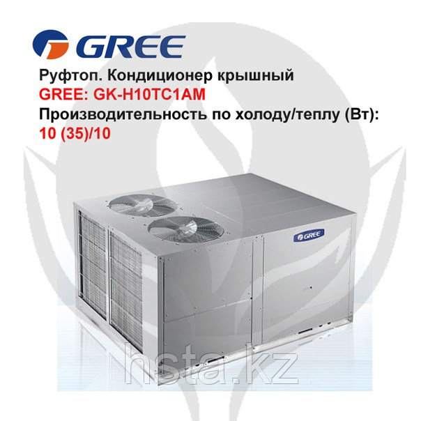 "Руфтоп GREE: GK-H10TC1AM - TOO ""Hydrosta Kazakhstan"" в Алматы"