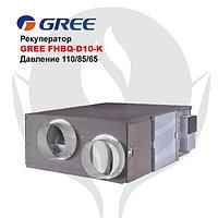 Рекуператор воздуха GREE FHBQ-D10-K