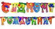 Гирлянды буквы с днем рождения русский и казахский растяжка