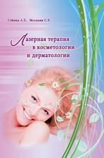 Книга Лазерная терапия в косметологии и дерматологии Гейниц А.В., Москвин С.В.