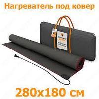 Нагреватель под ковер Теплолюкс Express 280см×180см