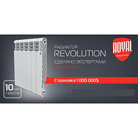Royal Thermo Revolution AL 500