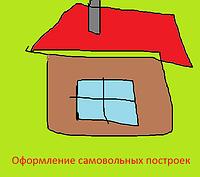 Оформление документов на самовольные постройки