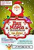 Пригласи Деда Мороза и Снегурочку на Новый год 31 декабря в Павлодаре