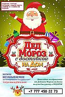 Дед Мороз и Снегурочка 31 декабря в Павлодаре, фото 1