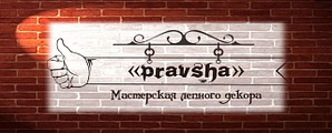 Мастерская лепного декора «PRAVSHA»