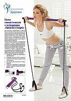 Палка гимнастическая с эспандерами «ПИЛАТЕС СТУДИО» Adj. Body Shaper Stick