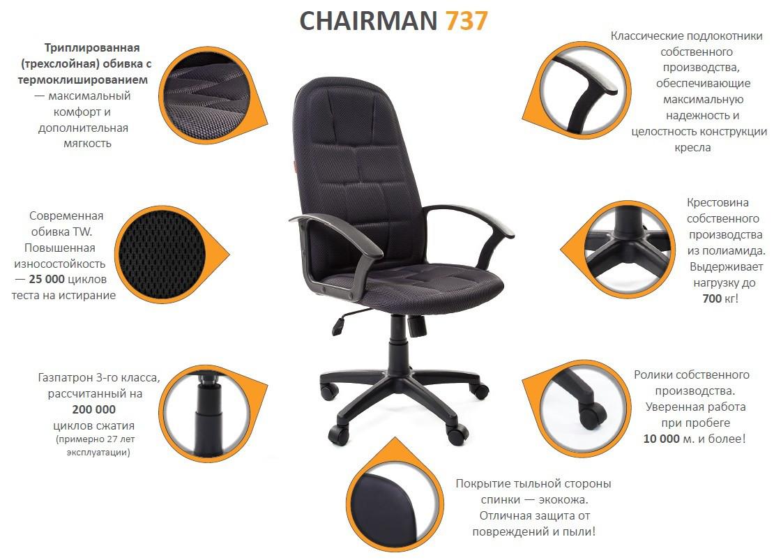 Кресло CHAIRMAN 737