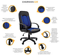 Кресло CHAIRMAN 429, фото 1