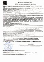 Декларация на Fobrinol
