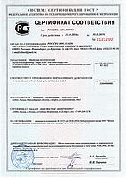 Маска Magic Look - сертификат соответствия