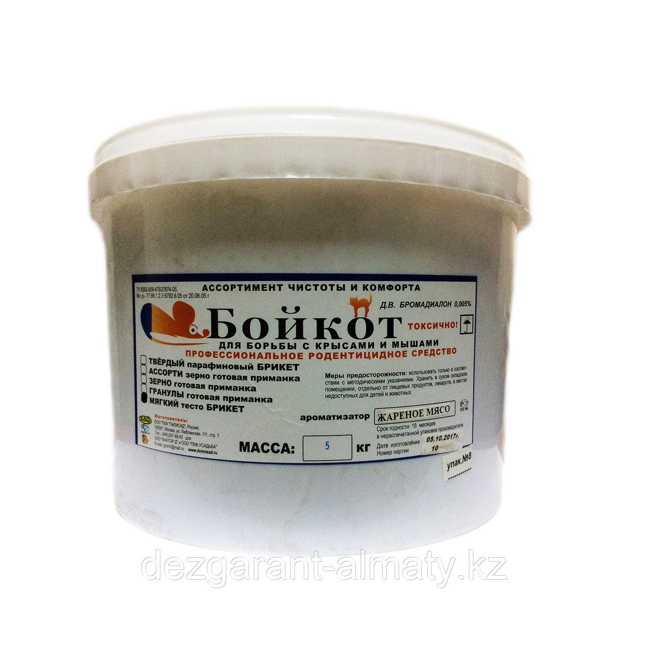Бойкот жареное мясо (мягкие брикеты ведро 5 кг). Средство от грызунов