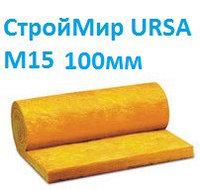 Минвата стекловата URSA М15  100мм в Алматы