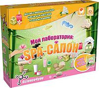 Science4you Science4you Набор опытов «Моя лаборатория: SPA-салон» -