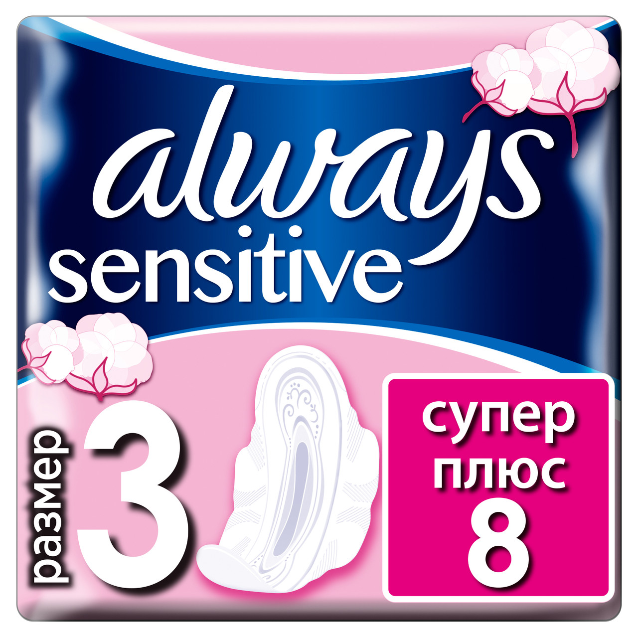 Always Ultra Sensitive Super Plus 8 шт (Размер 3)