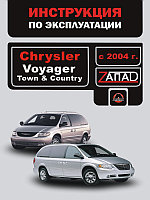 Chrysler Voyager / Town / Country. Модели с 2004 года выпуска