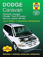 Dodge Caravan / Plymouth Voyager / Chrysler Town / Country. Модели с 1996 по 2002 год выпуска