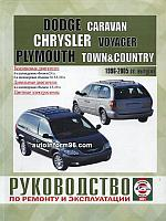 Dodge Caravan / Chrysler Voyager / Plymouth Town / Country. Модели с 1996 по 2006 год выпуска