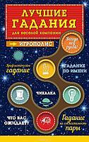 """Книга """"Лучшие гадания для веселой компании"""" Автор: Парфенова Ирина"""