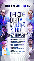 Decode Digital Marketing School