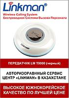 Кнопка вызова LM-9000_(серебро)