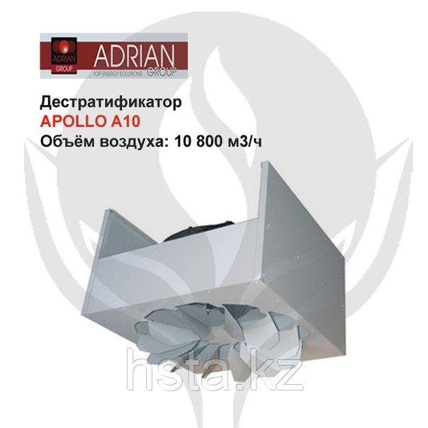 Дестратификатор APOLLO A10