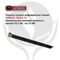 Горелка газовая инфракрасная Adrian - Rad E 13, фото 1