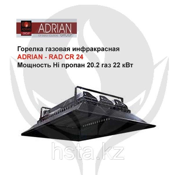 Горелка газовая инфракрасная Adrian - Rad CR 24