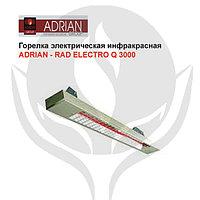 Горелка электрическая инфракрасная Adrian - Rad ELEKTRO Q 3 000