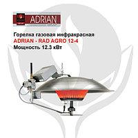 Горелка газовая инфракрасная ADRIAN - RAD AGRO 12-4