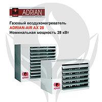 Газовый воздухонагреватель ADRIAN-AIR AX 28
