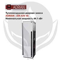 Дверная завеса ADRIAN - AIR AXV 45