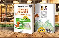 Книга «Секреты детской мультипликации»