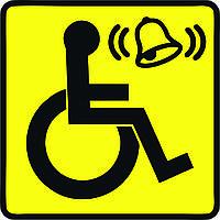 Табличка Звонок инвалид