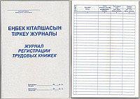 Книга регистрации трудовых книжек