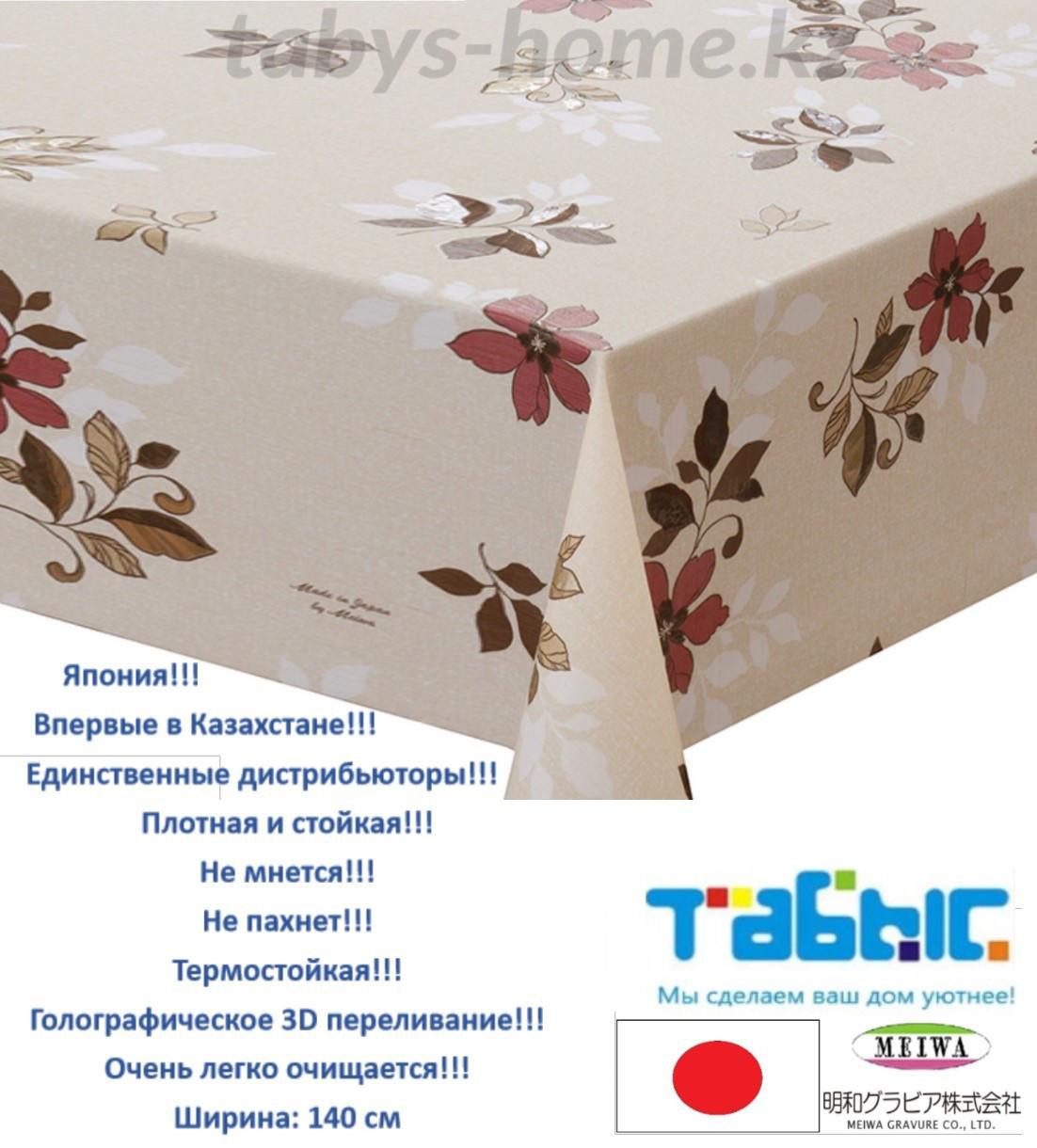 "Скатерть-клеенка20 м ""MEIWA"" LP-241 RE 140 см"