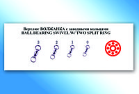 BALL BEARING SWIVEL W/ TWO SPLIT RING