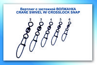 CRANE SWIVEL W/ CROSSLOCK SNAP