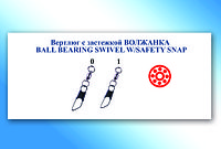 BALL BEARING SWIVEL W/SAFETY SNAP