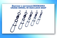 CRANE SWIVEL W/ DUO-LOCK SNAP
