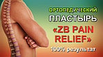 Ортопедический трансдермальный пластырь ZB Pain Relief (Bang De Li) , фото 6