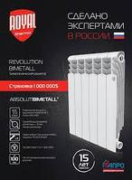 Радиатор Биметалл Royal Thermo Revolution 500/80