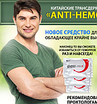 Пластыри против геморроя Anti Hemorrhoids Patch, фото 3