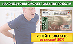 Ортопедический трансдермальный пластырь ZB Pain Relief (Bang De Li) , фото 4