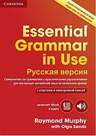 Essential Gram in Use 4Ed +ans + Interact eBook Russian Version