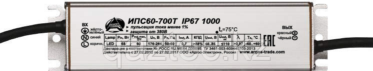 ИПС IP67 Outdoor: 35-350, 50-350, 60-700, 60-1050